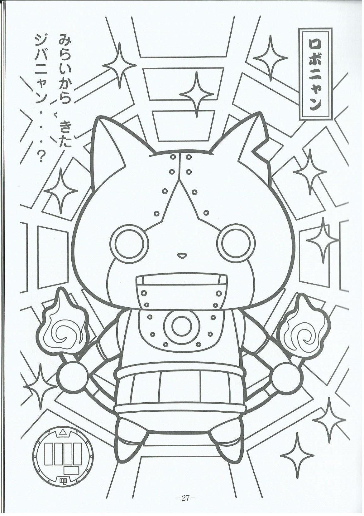Resultado de imagen para dibujos para imprimir de yokai watch ...