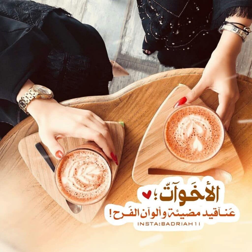 ح ب الأخت دائما يعلوا ولا يعلى عليه الله م أختي وضلعي الثابت Arabic Love Quotes Vintage Life Love Quotes