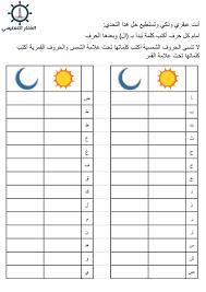نتيجة بحث الصور عن ورقة عمل عن اللام الشمسية والقمرية Alphabet Worksheets Arabic Worksheets Worksheets
