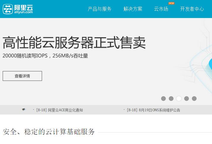 拓展亞太市場   阿里雲將開設新加坡數據中心 - http://chinese.vr-zone.com/153200/20150819-alibaba-aliyun/