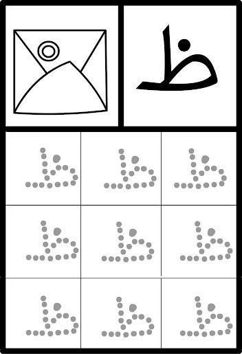 كتابة الحروف على النقاط Arabic Alphabet For Kids Learn Arabic Alphabet Arabic Alphabet