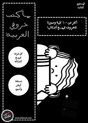 تفن ـن فن ومرح بالعربي قائمة مصورة بجميع مطبوعات ومنتجات مدونة تفن ـن Arabic Alphabet For Kids Alphabet For Kids Word Games For Kids