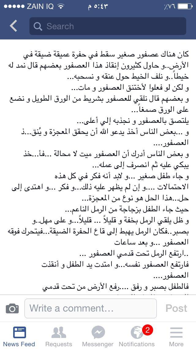 العصفور الصغيرة حكمة ق صه قصيرة ١ Eid Cards Quotes Short Stories