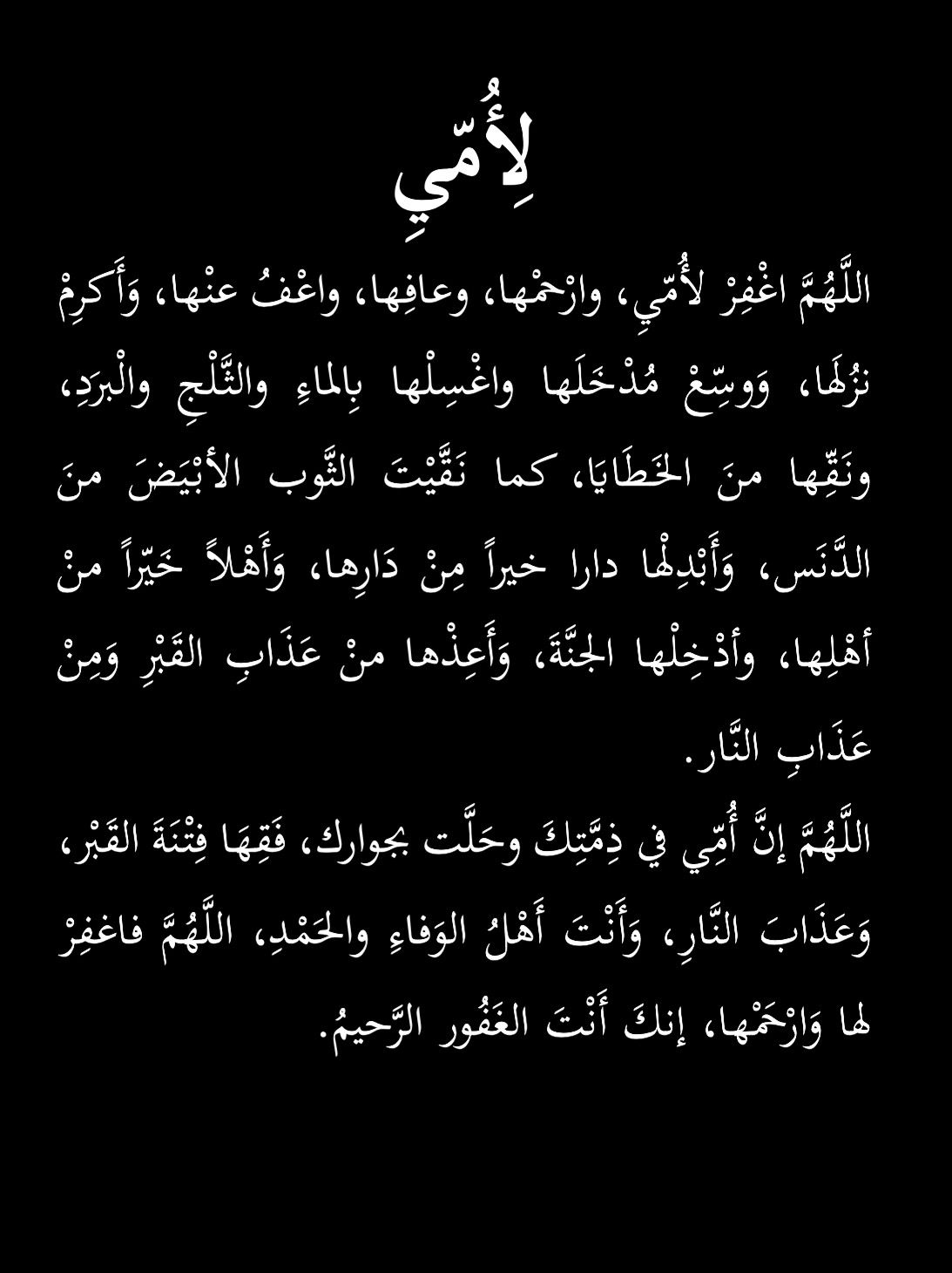 Pin By Umaima On فقيدة قلبي Inspirational Quotes About Success Islamic Love Quotes Love U Mom