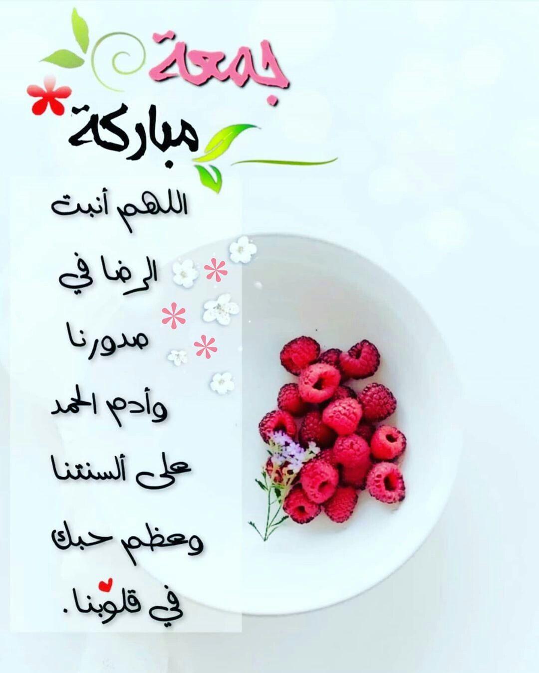 Pin By الصحبة الطيبة On جمعة طيبة Food Breakfast Words