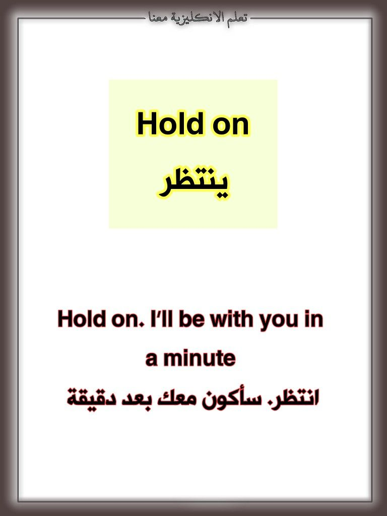 Hold On ينتظر Learn English Beautiful Words In English Words