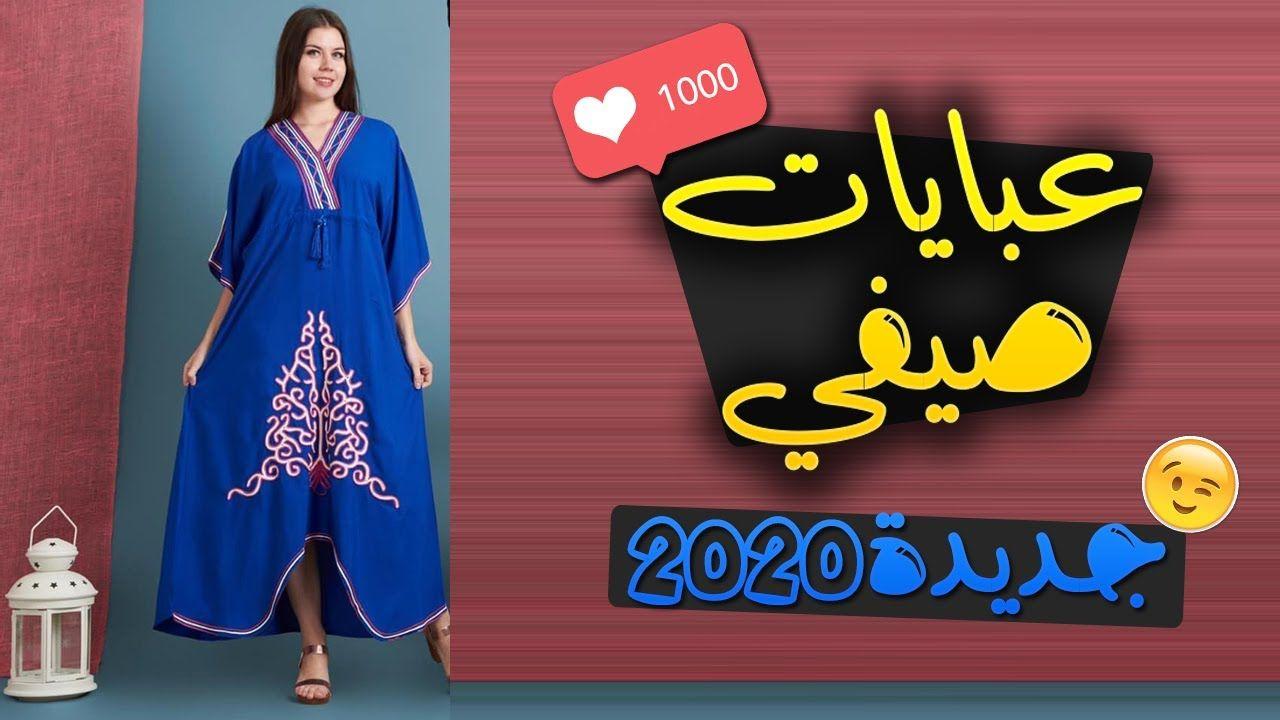 موضه 2020 احدث عبايات صيفي عبايات 2020 تفصيلات جديدة Dresses With Sleeves Long Sleeve Dress Dresses