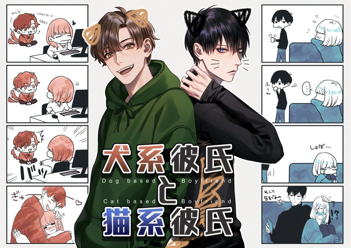 犬 系 男子 猫系男子和犬系男子,你喜欢哪种?(