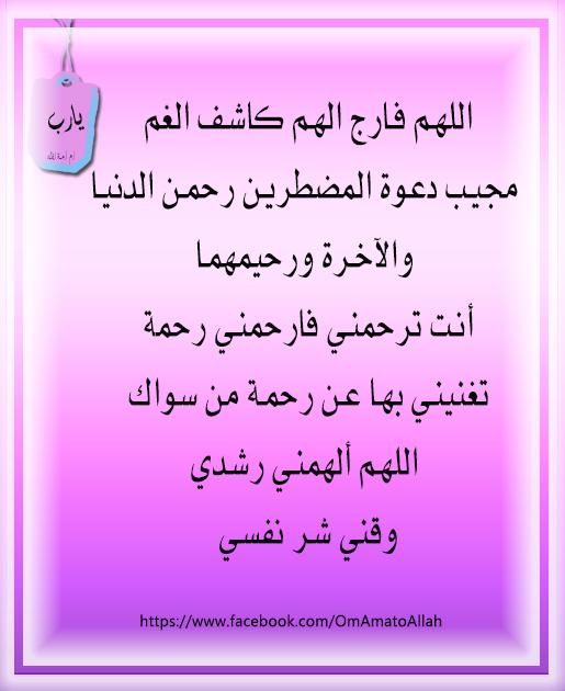 اللهم فارج الهم Amal Connection Join Facebook