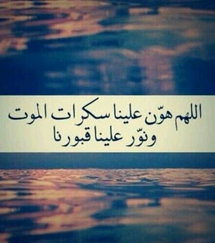 صور عن الموت كلمات وعبارات عن الموت مكتوبة علي صور موقع حصري Duaa Islam Islam Arabic Calligraphy