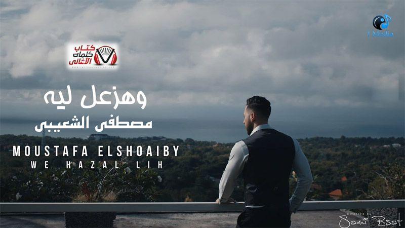 كلمات اغنية وهزعل ليه مصطفى الشعيبي