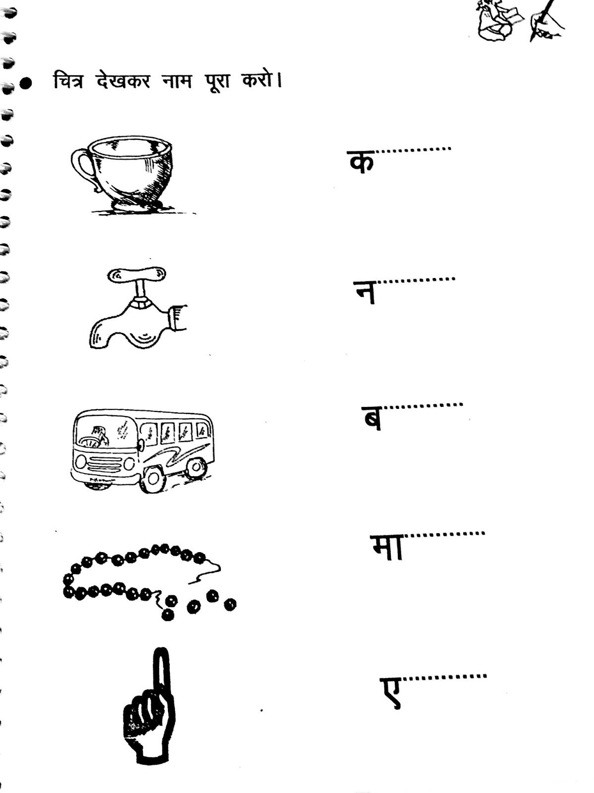 Pin On Hindi