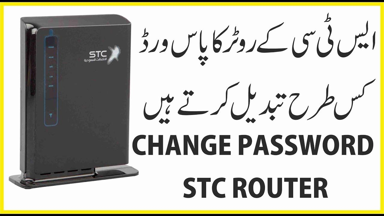 Part 02 How to change Password STC Router in Urdu and Hindi