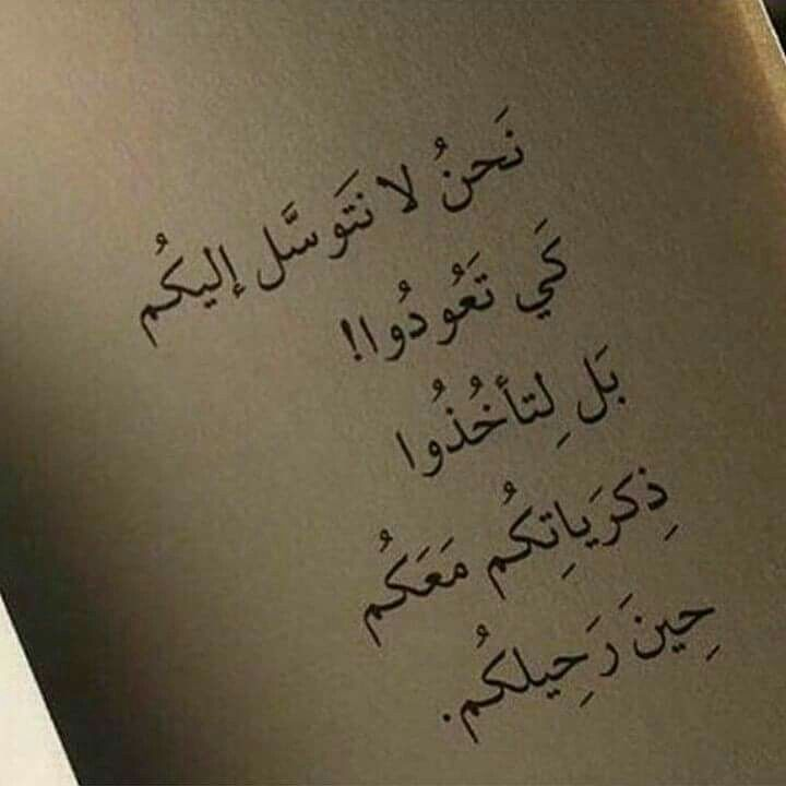 Pin By فتاة الياسمين On Life Cool Words Spiritual Quotes Quotes