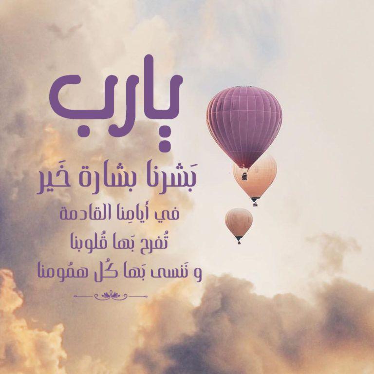 صور يارب 2018 رمزيات دعاء كلمة يارب مكتوبة بالصور عالم الصور Quran Quotes Love Morning Quotes Images Inspirational Quotes