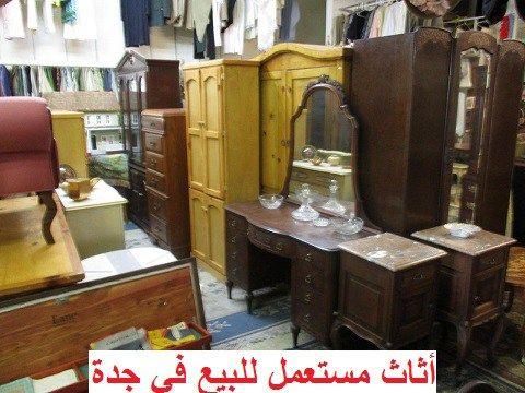 أثاث مستعمل للبيع في جدة Modern Vintage Furniture Buy Cheap Furniture Cheap Furniture Online