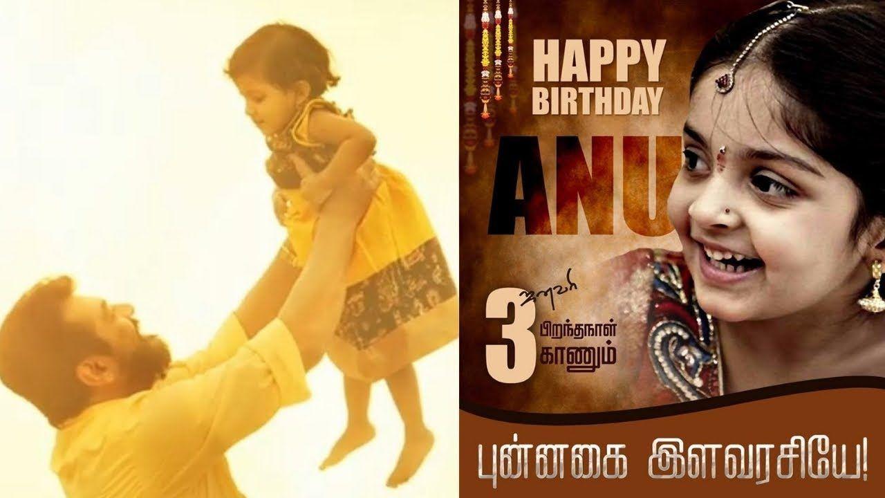 Anoushka Ajith Birthday Wishes Kannana Kanne Song Songs Birthday Wishes Daughter Birthday