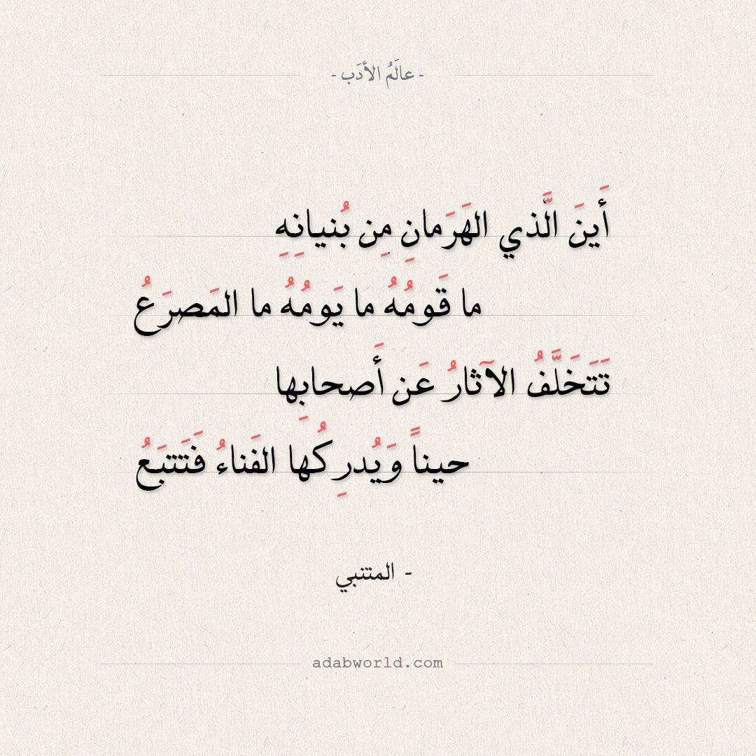 شعر المتنبي أين الذي الهرمان من بنيانه عالم الأدب Math Arabic Calligraphy Calligraphy