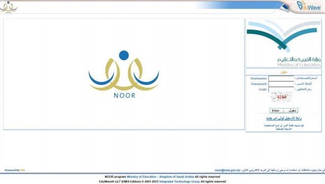 نظام نور المركزي لنتائج الطلاب بالسجل المدني استعلام عن النتائج برقم الهوية 1439 Tech Company Logos Coding Arab News