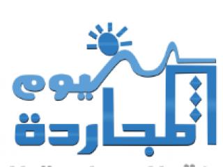 صحيفة المجاردة Almajardh Com Allianz Logo Logos