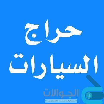 موقع حراج حراج سعودي يحتوي على حراج السيارات وحراج العقار وحراج الأجهزة Vimeo Logo Logos Tech Company Logos