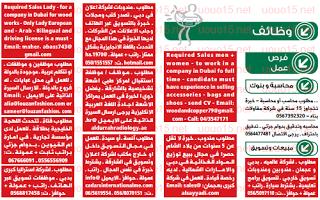 وظائف خاليه فى الامارات وظائف جريدة الوسيط دبي اليوم 28 5 2016 Bullet Journal Journal