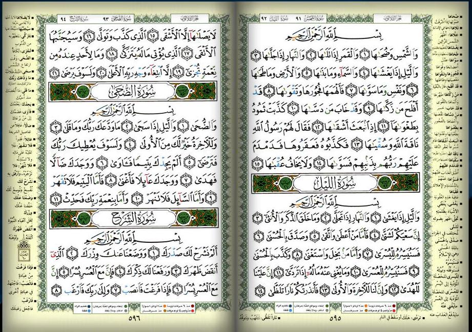 صـفحه 595 596 القرآن المصور الجزء الثلاثون سور الشمس الليل الضحى الشرح Iphone Wallpaper Vsco Bullet Journal My Books