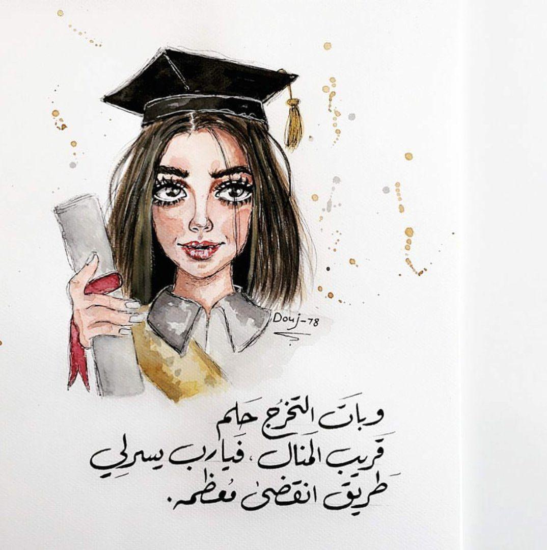 Https Pbs Twimg Com Media C Awltsxsaajhiq Jpg Graduation Girl Graduation Art Graduation Diy