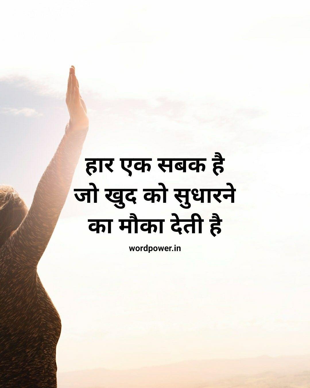 हार एक सबक है - Motivational Quotes  Morning motivation
