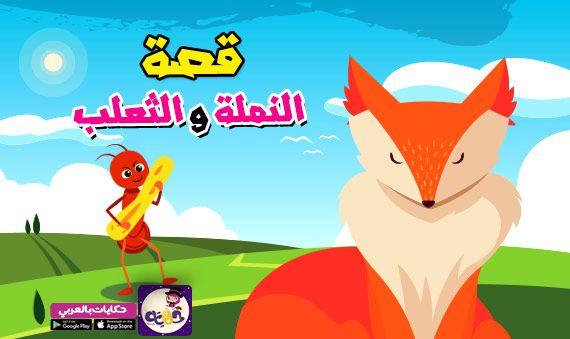 قصص اطفال قصيرة قبل النوم جديدة قصص اطفال مكتوبة 2020 بالعربي نتعلم Alphabet Crafts Preschool Islam For Kids Bed Story