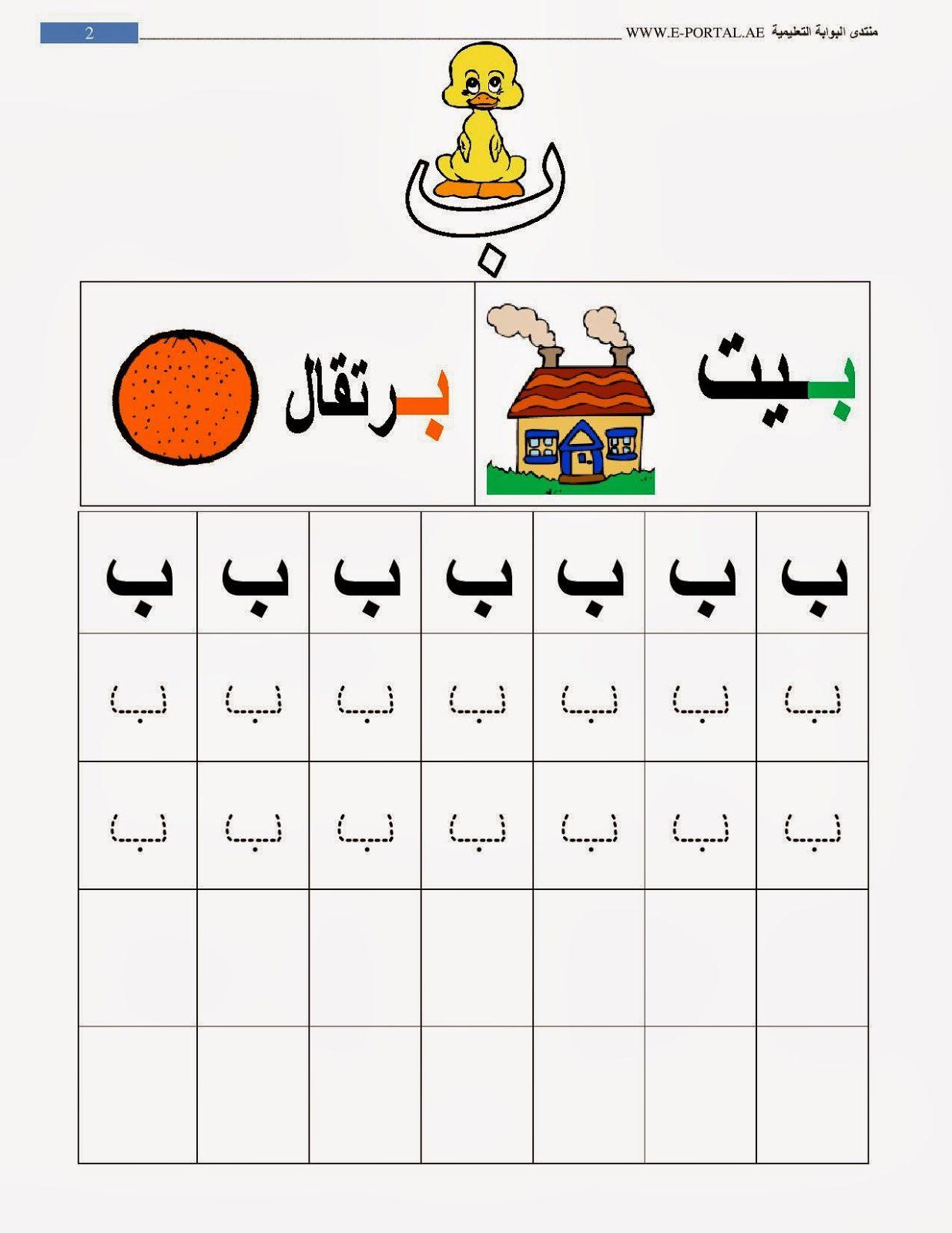 روضة العلم للاطفال: كراسة حروف الهجاء | enfant | Pinterest