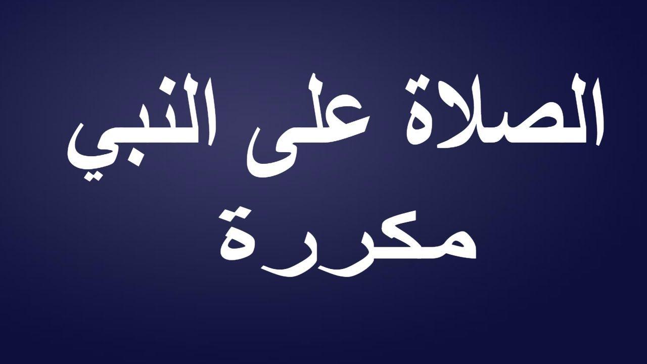 Allahumma Salli Ala Muhammadin Wa Ala Ali Muhammadin Islamic Videos Islam Ala