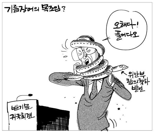 [매일희평] 기름장어의 목조임? #만평