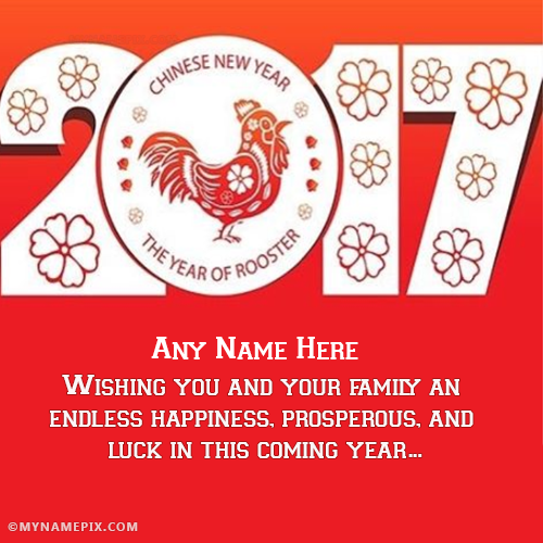 write your and others name on happy new year in chinese 2017 in beautiful style best app to write names on beautiful collection of - How To Write Happy New Year In Chinese