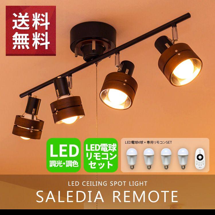 楽天市場 シーリングライト 4灯 サレディア リモート Saledia Remote