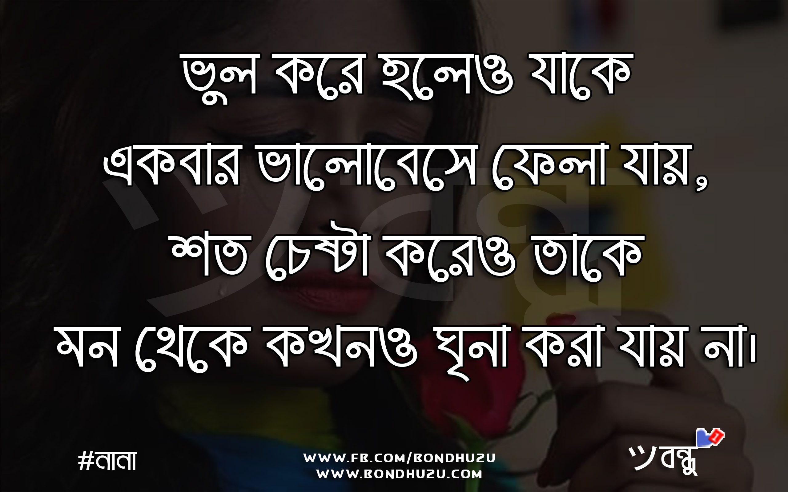 bangla funny video, bangla funny, bangla funny picture