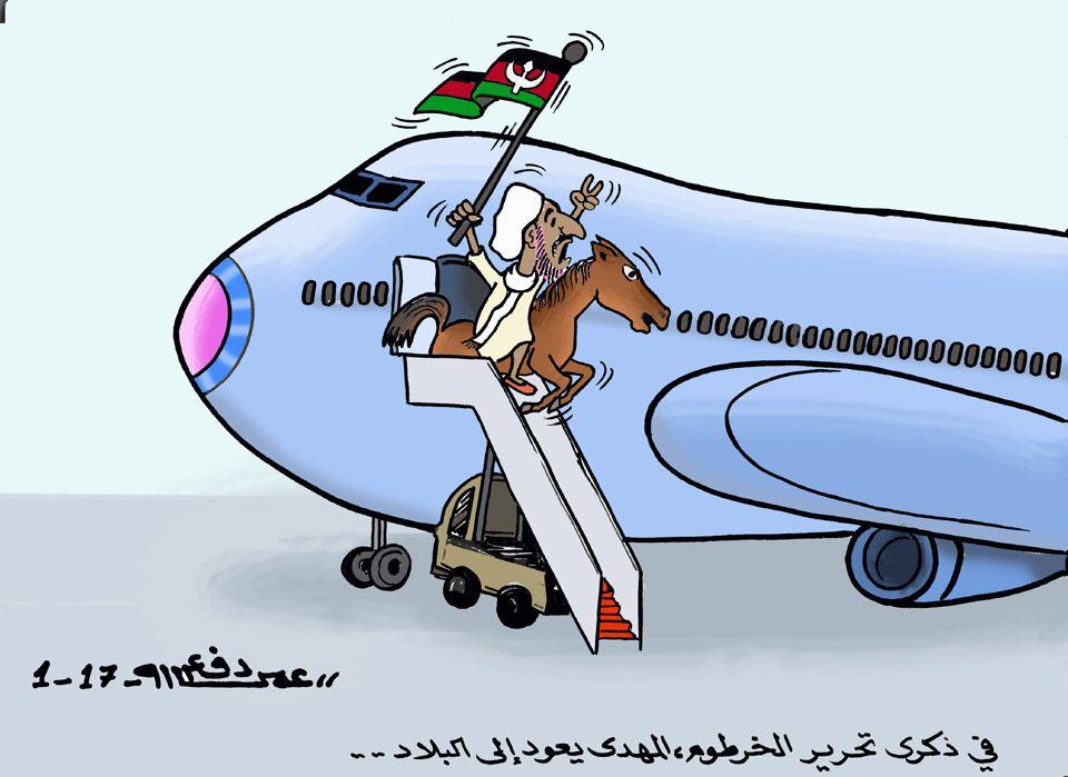 كاركاتير اليوم الموافق 26 يناير 2017 للفنان عمر دفع الله عن عودة الصادق المهدى للسودان