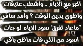 اكبر مع الايام Arabic Quotes Quotes