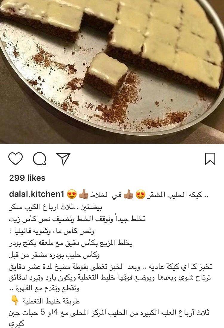 Pin By Marwa On Recipe Food Arabic Food Recipes
