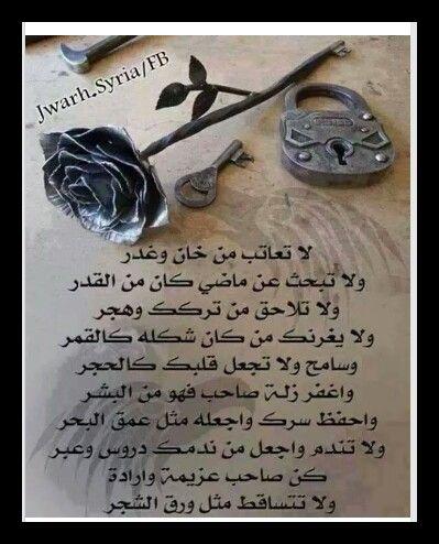 لا تعاتب من خان وغدر م Cool Words Special Quotes Necklace