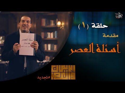 عمرو خالد الإيمان والعصر حلقة 1 المقدمة أسئلة العصر Movie Posters Movies Poster