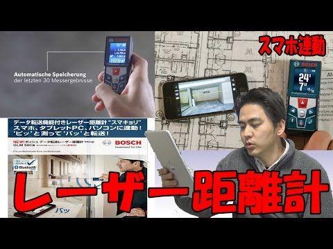 【スマホ対応】レーザー距離計 BOSCH GLM-50C - YouTube