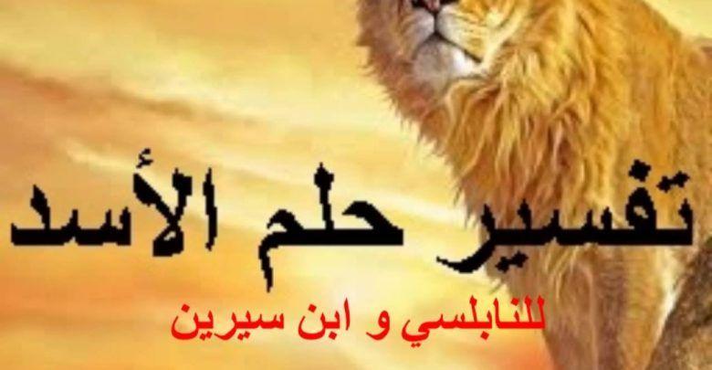 تفسير حلم الاسد وهجومه علي الرائي في المنام Movie Posters Poster Movies