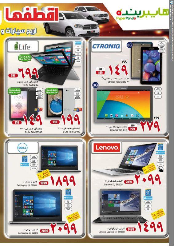 عروض هايبر بنده الاسبوعية اليوم 9 ربيع الاول 1438 Arcade Games Gaming Products Lenovo