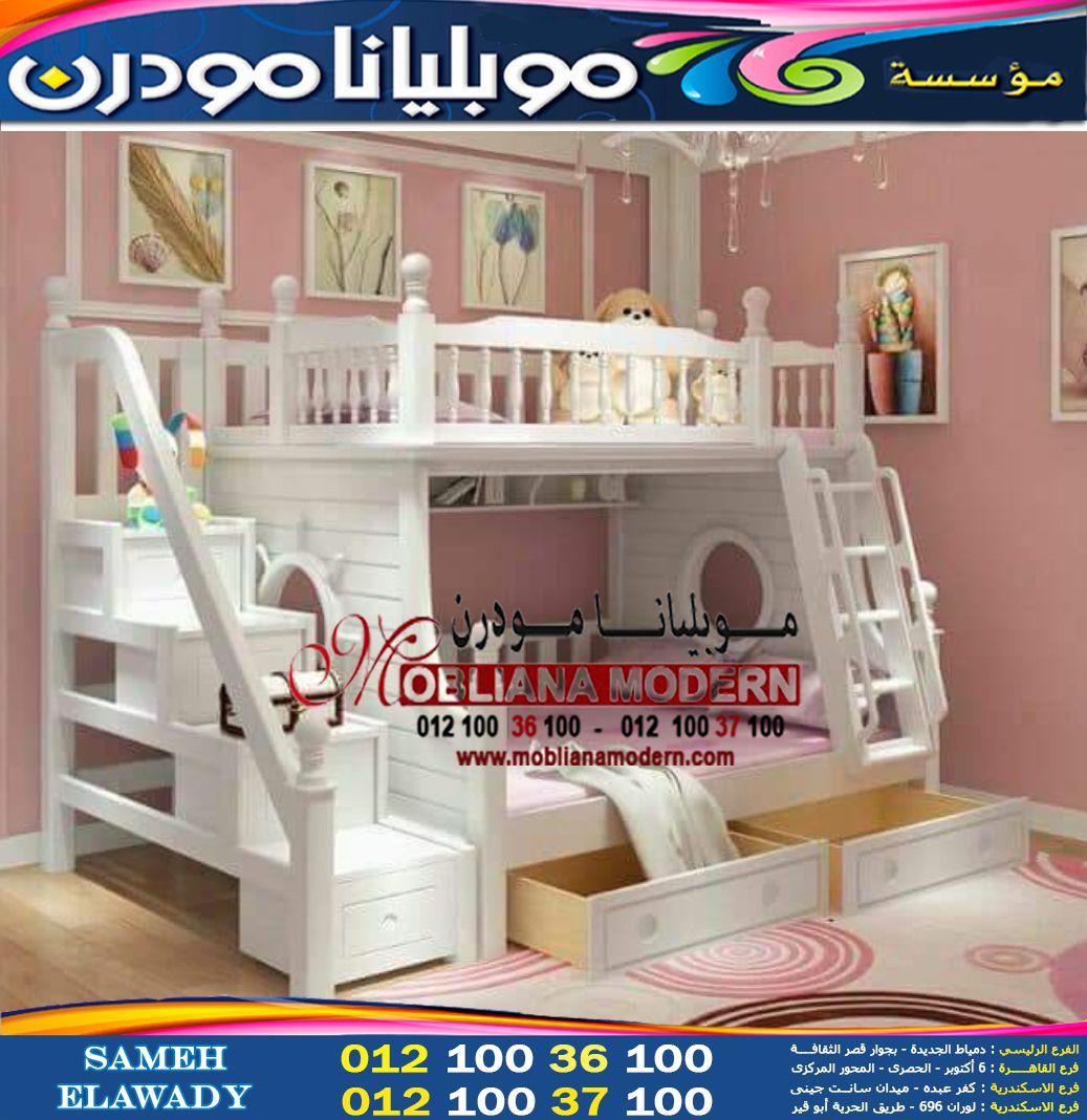 غرف نوم أطفال 2021 أجمل غرف نوم أطفال دورين غرف نوم أطفال بسريرين Home Decor Furniture Kids Bedroom Furniture Decor