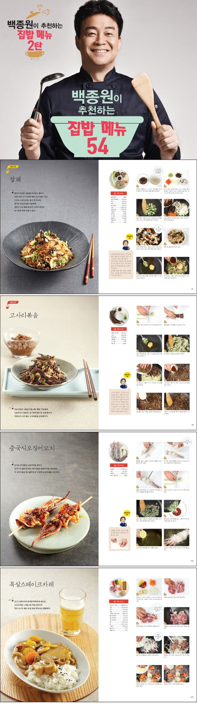 백종원이 추천하는 집밥 메뉴 54 도서 상세이미지