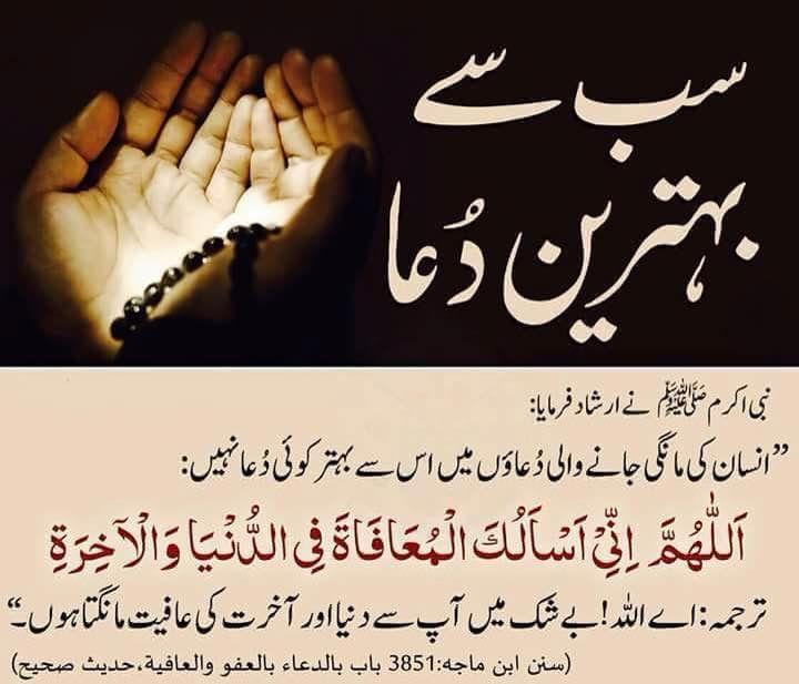 Dua #supplication #jummamubarak #invocation #islamic