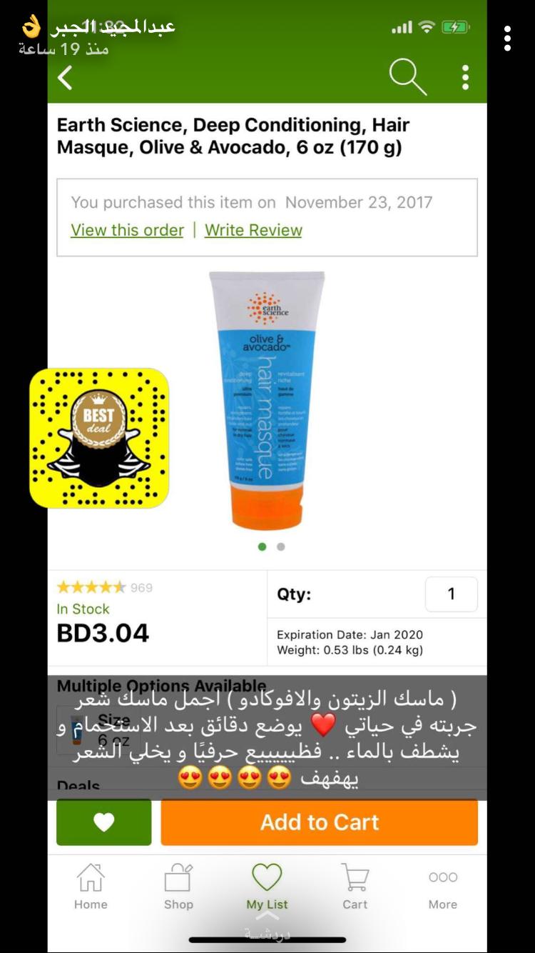 Pin By Najla Ya On ايهيرب Deep Conditioning Hair Masque Earth Science