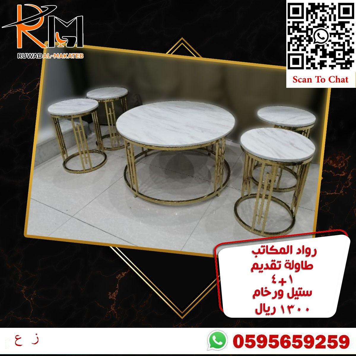 طاولات تقديم شيك Coffee Table Table Decor