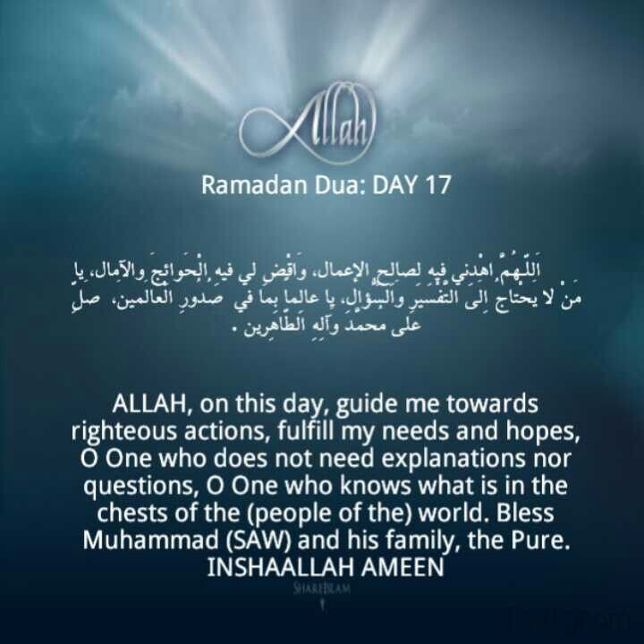 Ramadan Dua Day 17   My Daily Ramadan Dua's   Dua for
